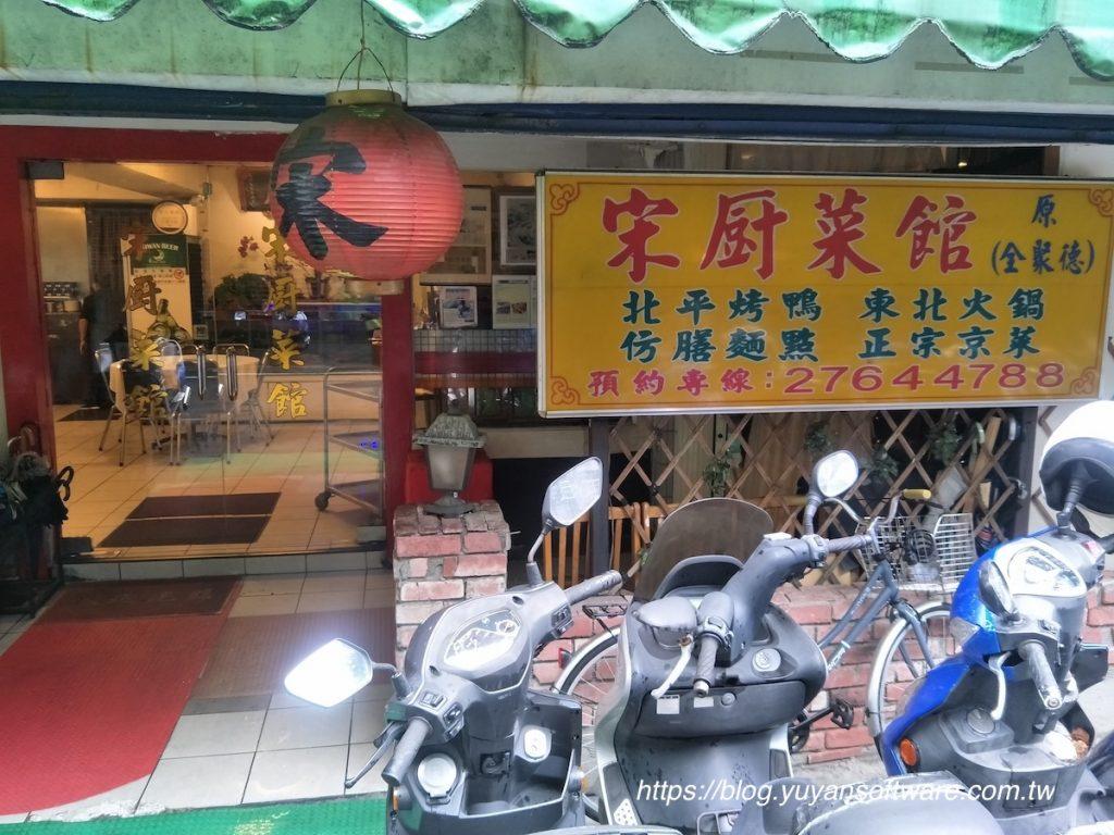 台北信義區 宋廚菜館