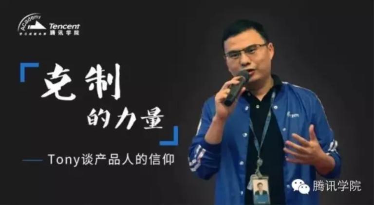 騰訊張志東 克制的力量