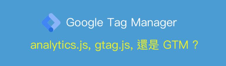 analytics.js gtag.js GTM