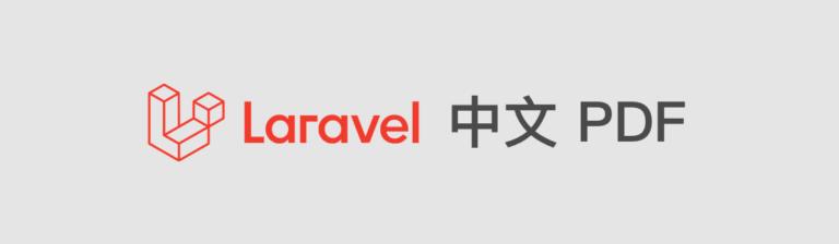 Laravel 中文 PDF