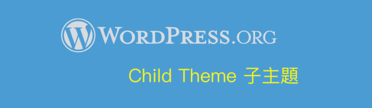 WordPress child theme 子主題