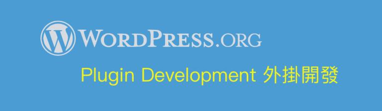 WordPress plugin development 外掛 開發