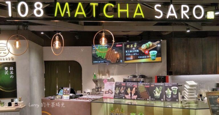 108 MATCHA SARO 一〇八抹茶茶廊