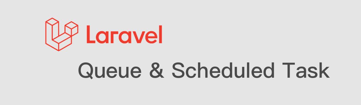 Laravel Queue Scheduled Task 教學 範例