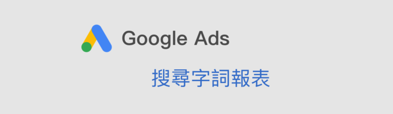 Google Ads 搜尋字詞報表 Search Terms Report