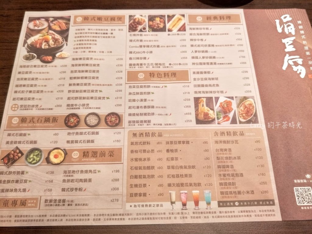 涓豆腐 菜單 板橋車站 環球購物中心