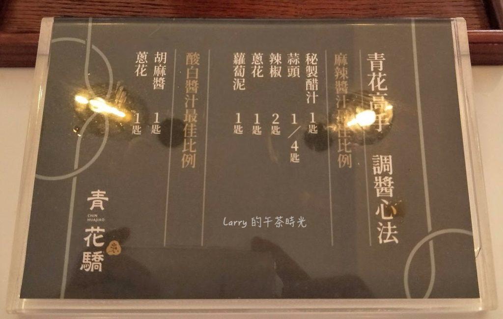 青花驕 麻辣鍋 中山北路