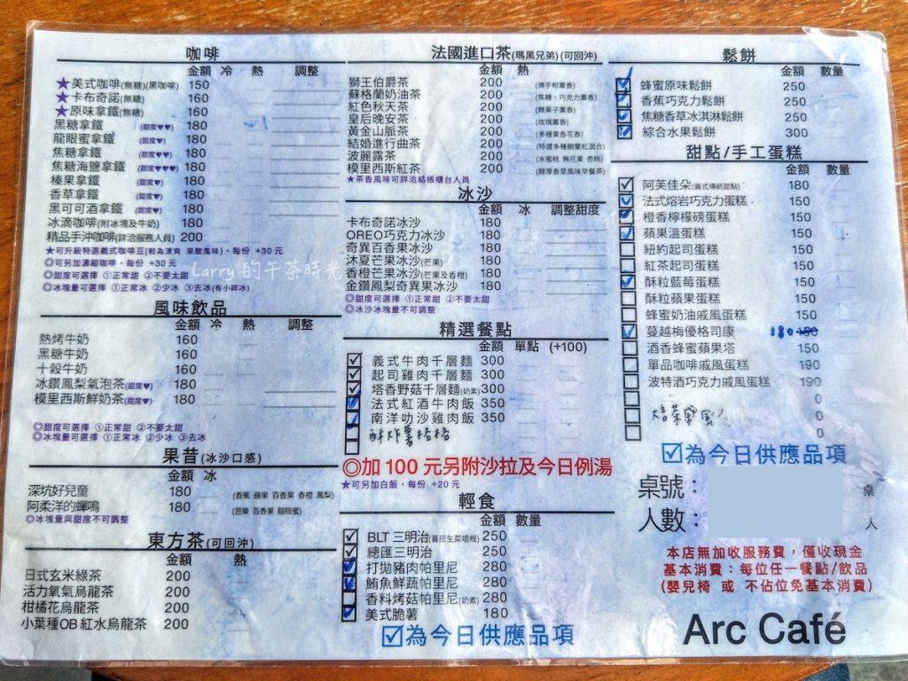 深坑 老街 咖啡 Arc Cafe 菜單