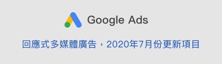 回應式多媒體廣告 Responsive Display Ads