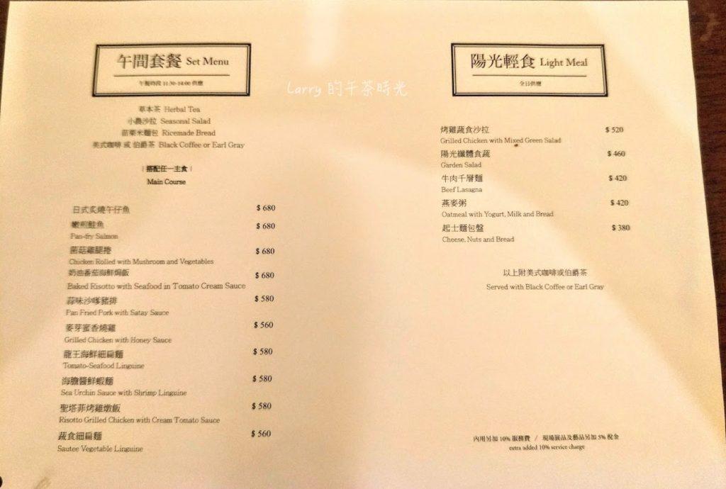森大青鳥 青鳥書店 大安森林公園 菜單
