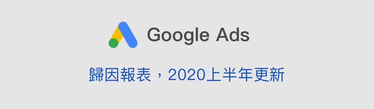 Google Ads 歸因報表