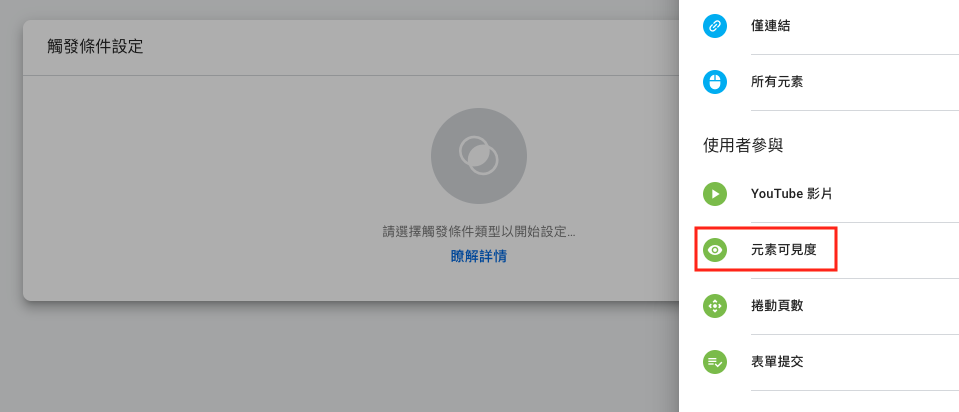 GTM Google Tag Manager 元素可見度事件追蹤