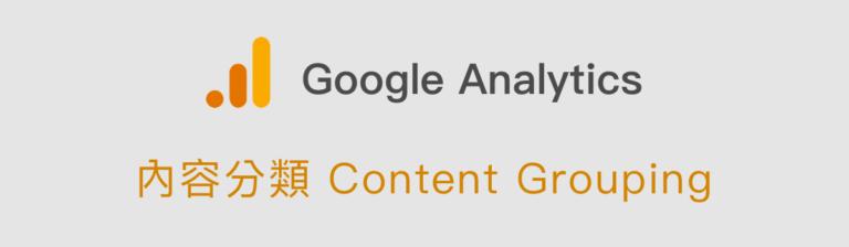 GA Content Grouping 內容分類 內容分組