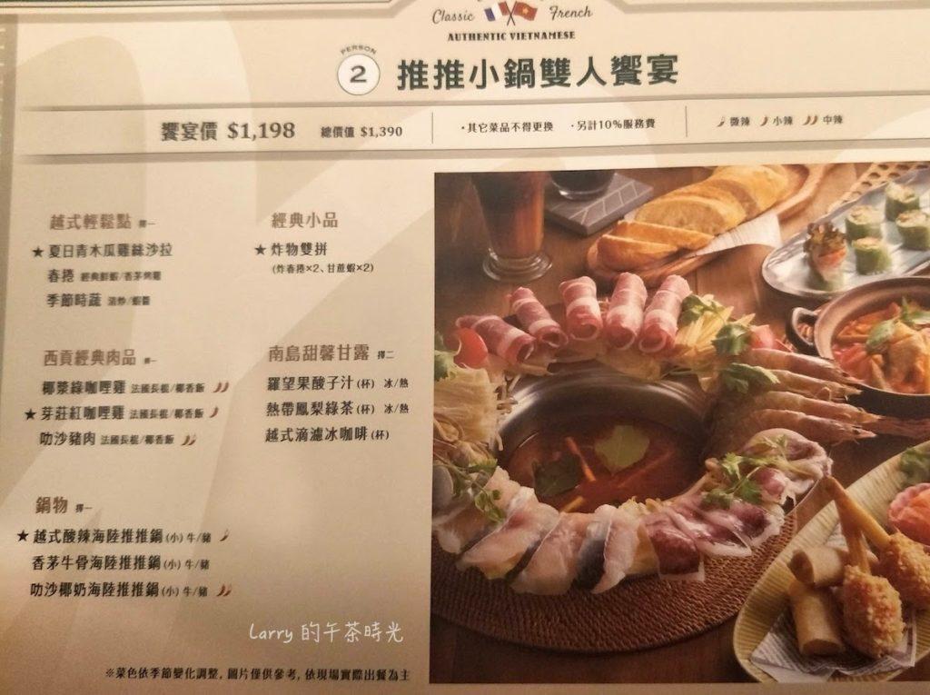 沐越 復興南店 越式料理 菜單 推推小鍋雙人饗宴