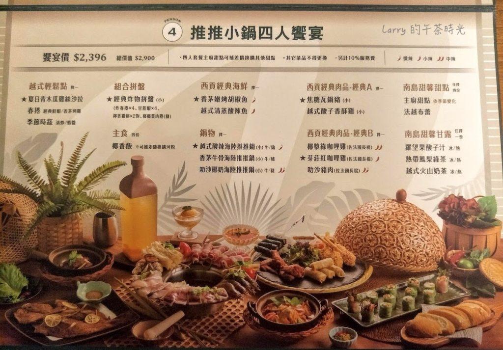 沐越 復興南店 越式料理 菜單 推推小鍋四人饗宴