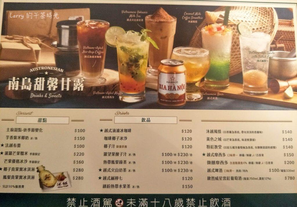 沐越 復興南店 越式料理 菜單