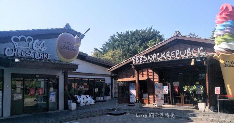 彰化 溪湖糖廠 66 cheesecake 888 SNACK REPUBLIC 異國零食共和國