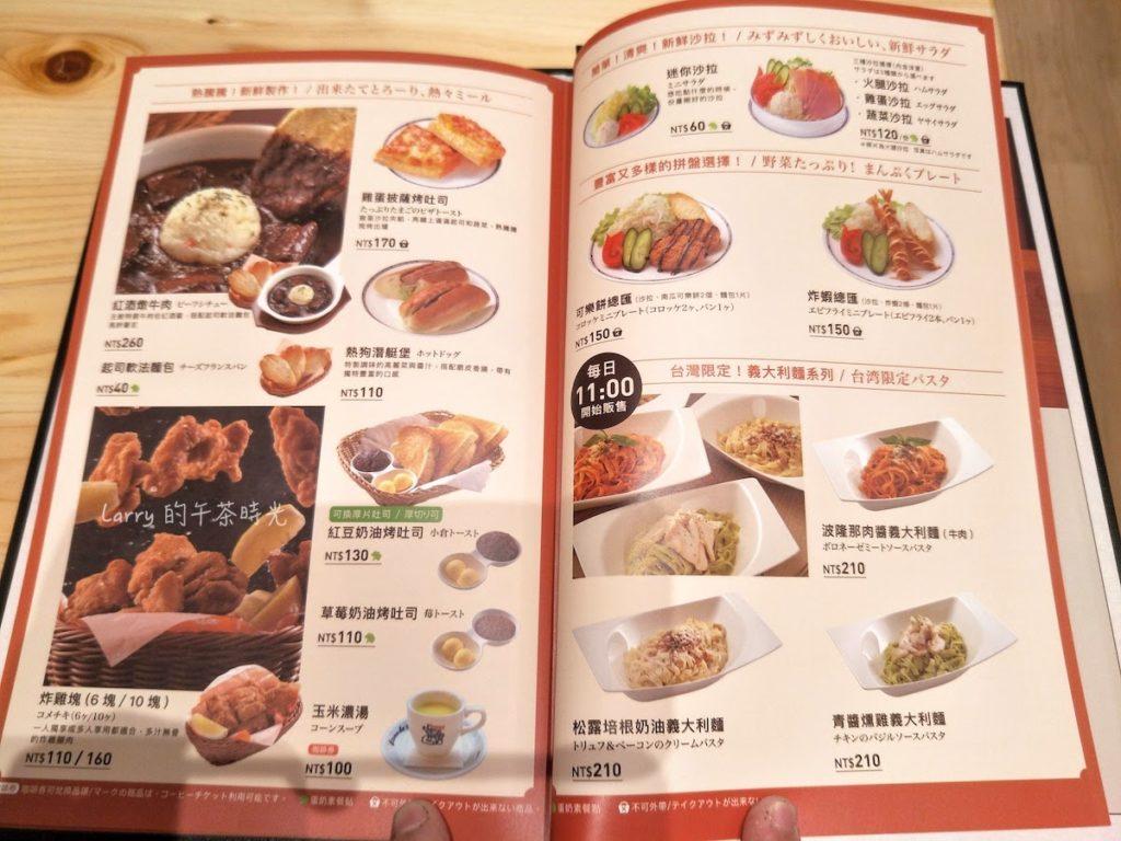 客美多咖啡 台北站前店 菜單