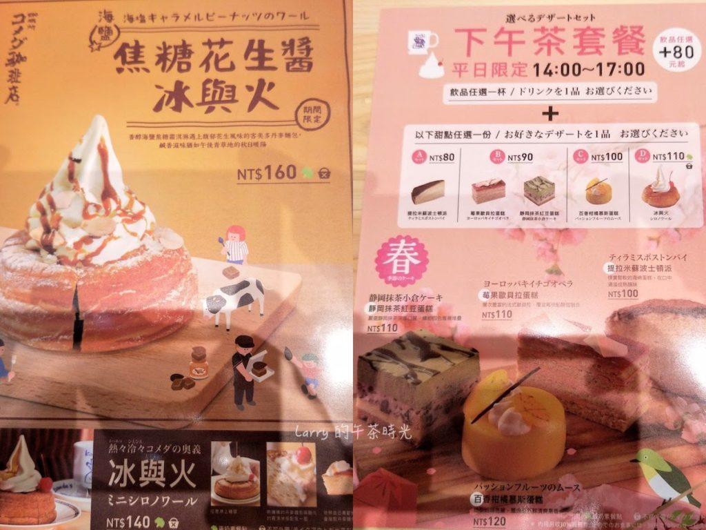 客美多咖啡 台北站前店 菜單 冰與火 下午茶套餐
