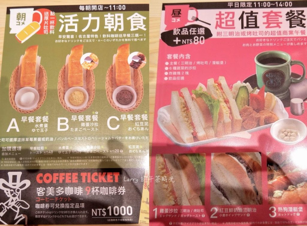 客美多咖啡 台北站前店 菜單 活力早餐 超值套餐