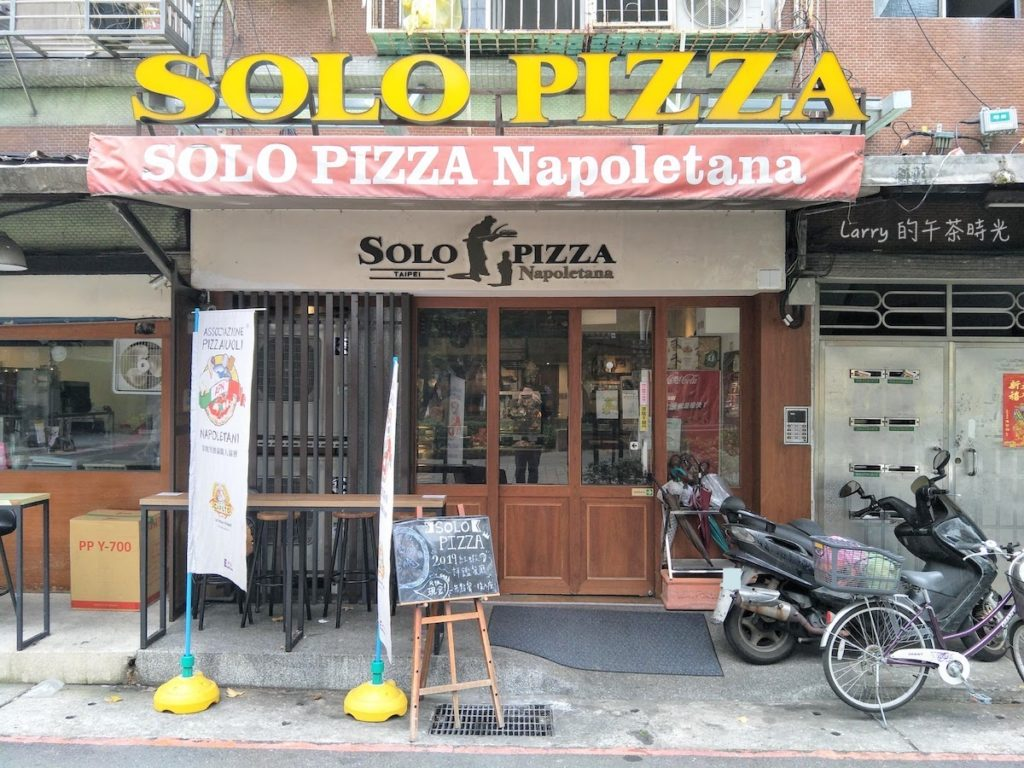 Solo Pizza 台北店 義式窯烤披薩