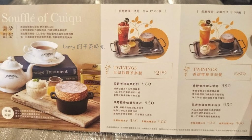 奎克咖啡 台北忠孝店 唐寧茶 TWININGS 菜單