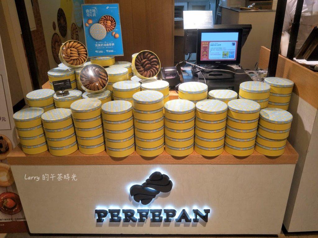 Perfepan 完美羅宋製造所 誠品信義 奶油曲奇餅