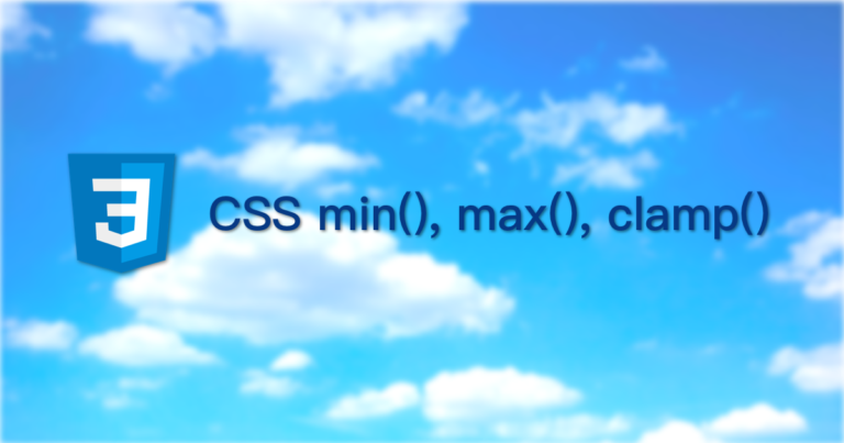 CSS min() max() clamp()