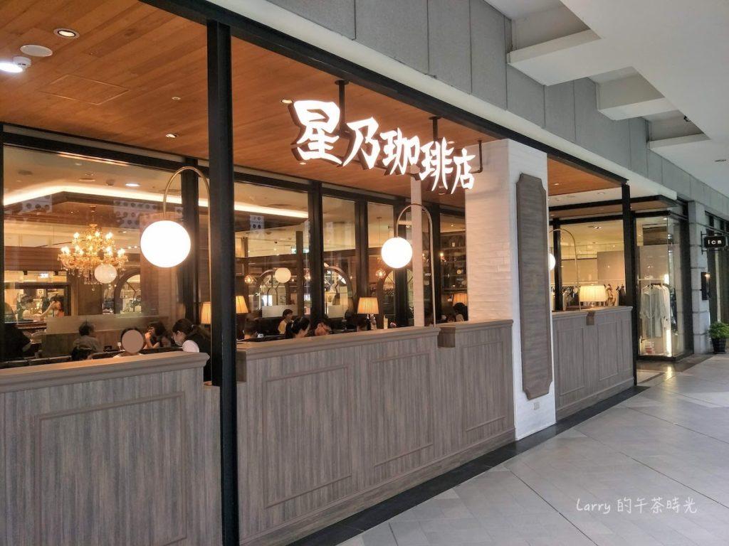 星乃珈琲店 信義 新光三越 A8 舒芙蕾熱蛋糕