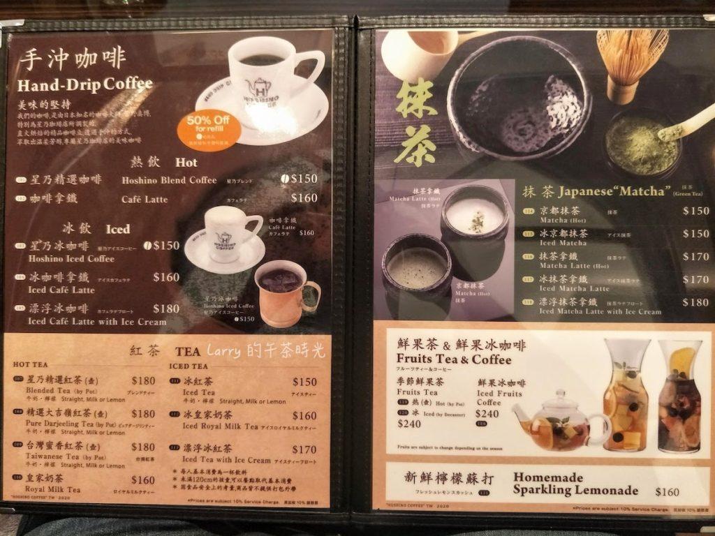 星乃珈琲店 信義 新光三越 A8 菜單