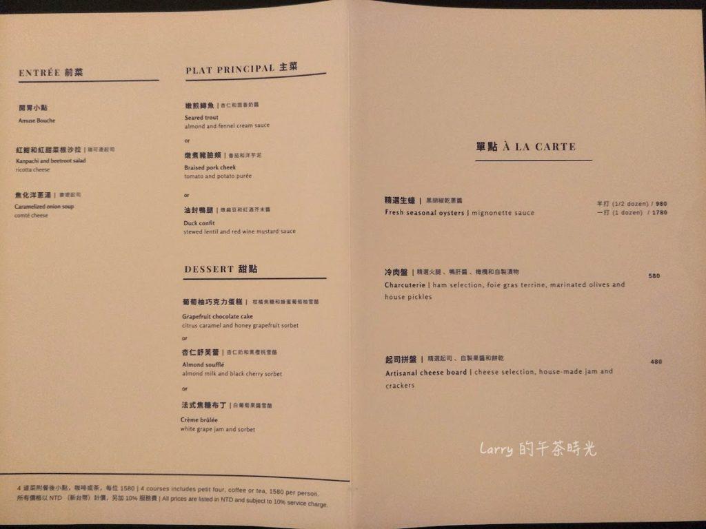 Chou Chou 法式料理餐廳 菜單