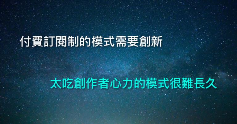 科技島讀 停刊 周欽華 podcast 付費訂閱