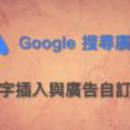 搜尋廣告 關鍵字插入 keyword insertion 廣告自訂參數 ad customizer