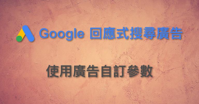 回應式搜尋廣告 Responsive Search Ads 廣告自訂參數 ad customizer
