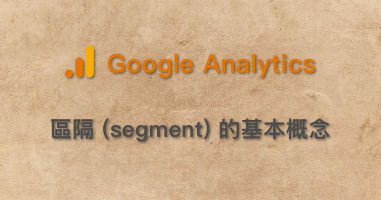 Google Analytics 區隔 segment 目標對象