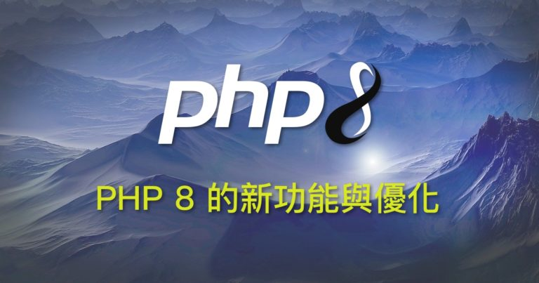 PHP 8 新功能 Named arguments Constructor property promotion Nullsafe operator Just-In-Time compilation JIT